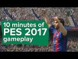 10 минут геймплея PES 2017