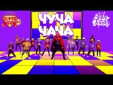 ЧУЧА-ЧАЧА танцевальная игра-повторялка с Партименом!
