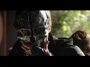 Dishonored 2 трейлер Верни то что принадлежит тебе