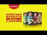 Реклама Lays STAX - Энрике Иглесиас