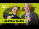 Бизнес-секреты 3.0 Владислав Филёв, председатель совета директоров S7 Airlines