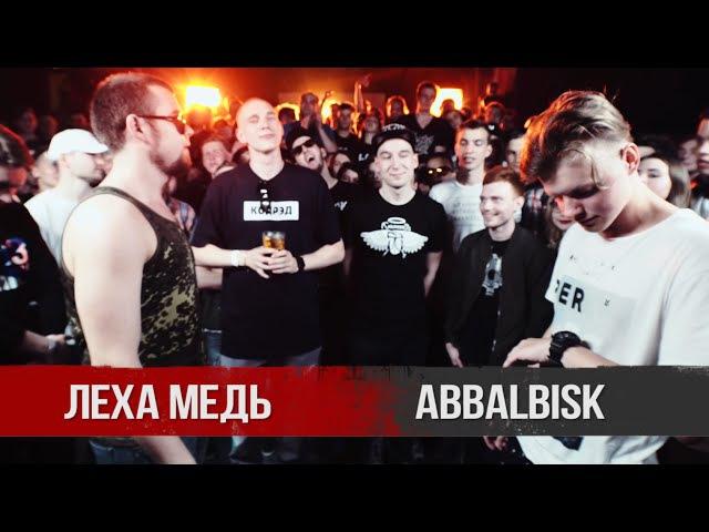 VERSUS X SLOVOSPB Леха Медь X Abbalbisk