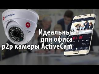 p2p камеры ActiveCam 8121W и 8101W c модулем wi-fi - идеальны для офиса