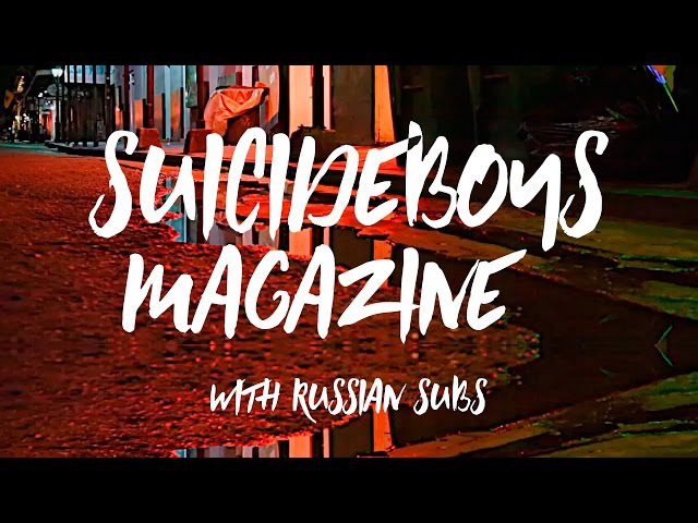 $UICIDEBOY$ - MAGAZINE / ПЕРЕВОД / WITH RUSSIAN SUBS / @G59Records