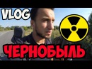VLOG Выезд в Чернобыль нелегалом, проникновение в зону отчуждения Сергей Трейсер