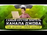 Самый Крутой Зритель Канала Джова гений, миллиардер, плейбой, филантроп