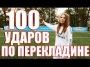100 УДАРОВ ПО ПЕРЕКЛАДИНЕ ЧЕЛЛЕНДЖ│ИСПЫТАНИЕ НА ТОЧНОСТЬ 1