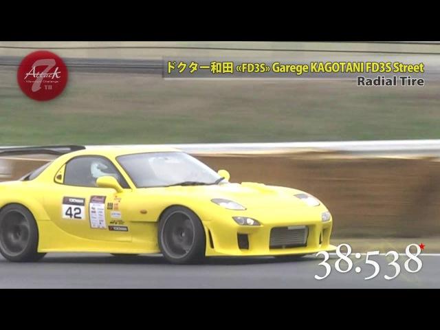 Attack 2015(アタック筑波)1123「ドクター和田 «Garege KAGOTANI FD3S Street」FD3S