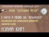 Юлий КИМ в Меоц - 1 марта 2017 года