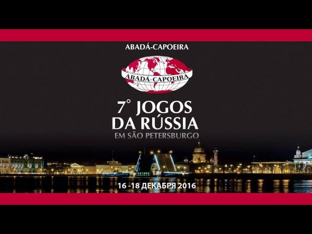 Промо Jogos da Russia 2016, Санкт-Петербург. Categoria Feminina.