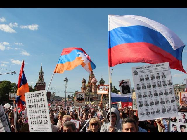Армяне России в БЕССМЕРТНОМ ПОЛКУ и провокация азербайджанских экстремистов ( 9 мая 2016 г, Москва )