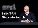 Опергеймер 116 доим корову на пьяной вечеринке с Nintendo Switch конкурс