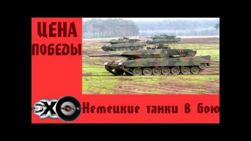 Немецкие танки в бою   Цена победы   Эхо москвы