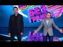 Comedy Баттл Без границ Дуэт ИП Сакена Газизовича 1 тур 19 04 2013