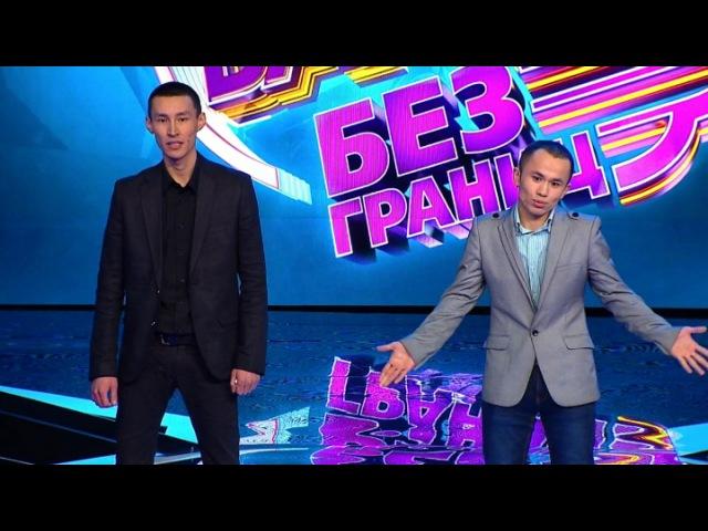 Comedy Баттл. Без границ - Дуэт ИП Сакена Газизовича (1 тур) 19.04.2013