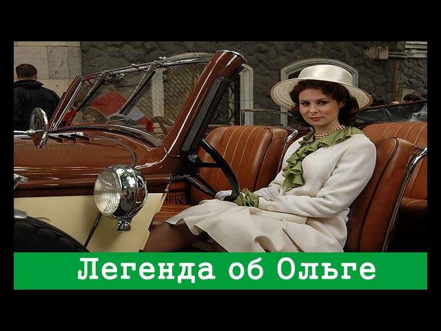 Легенда об Ольге ( 1 серия ) . Драма