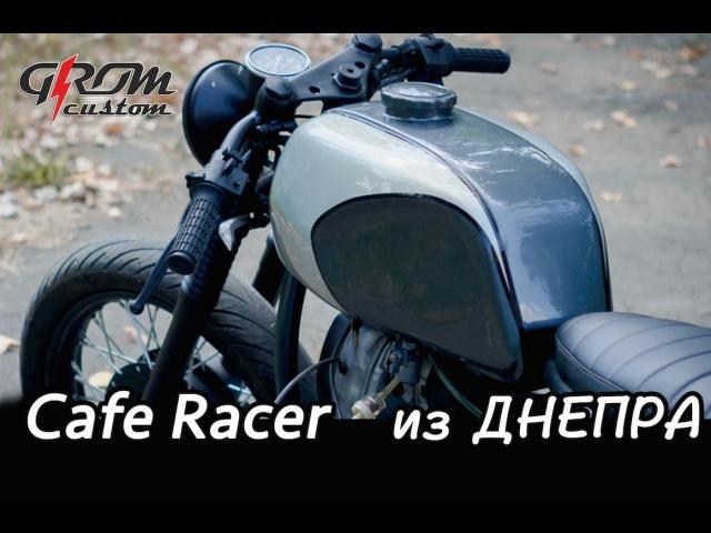 Cafe Racer из Днепра от Grom Custom Часть 3