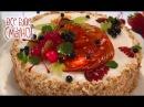 1 место: Творожный торт — Все буде смачно. Сезон 4. Выпуск 4 от 04.09.16