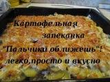 Картофельная запеканка с фаршем-пальчики оближешь!)Пошаговое приготовление