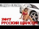 Новые Блатные Клипы Русского Шансона - Только лучшие видео клипы!