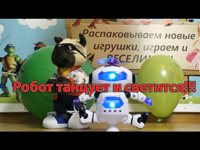 Робот танцует и светится, лопаем шарики Robot dancing and lights, blow balls