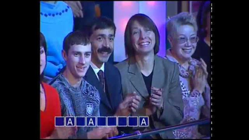 Поле чудес Первый канал 20 01 2006