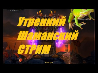 УТРЕННИЙ ШАМАНСКИЙ СТРИМ
