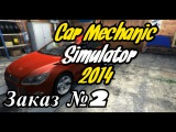 Прохождение игры Car Mechanic Simulator 2014 - Заказ №2