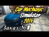 Прохождение игры Car Mechanic Simulator 2014 - Заказ №1