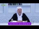 Амина қажы Әжібаева: Бақыттың кілті - Исламда! (1-бөлім)