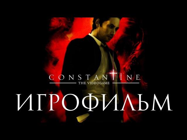 Константин Повелитель тьмы (2005) игрофильм (Game Movie от Илья Богатыркин)