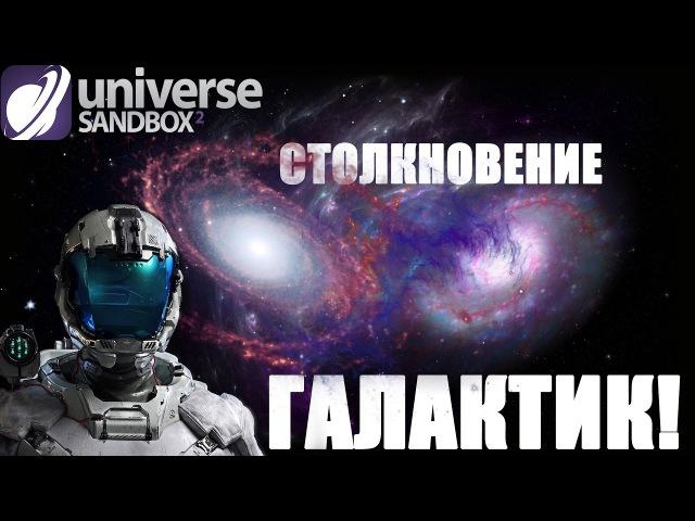 Universe Sandbox 2 - СТОЛКНОВЕНИЕ ГАЛАКТИК! 60 (СТОЛКНОВЕНИЕ МЛЕЧНОГО ПУТИ И АНДРОМЕДЫ)