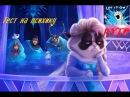 Холодное сердце / Frozen / Приколы RYTP