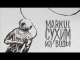 Markul - Сухим из воды