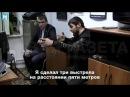 Чеченец Заур ДАДАЕВ рассказал на камеру как убивал Бориса НЕМЦОВА 2017
