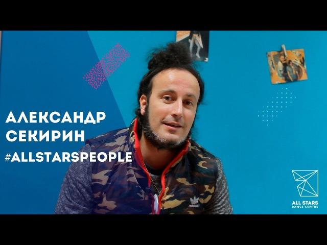 Педагог - крутая профессия! Александр Секирин AllStarsPeople