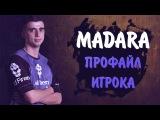 Madara профайл игрока Ad Finem в Dota 2