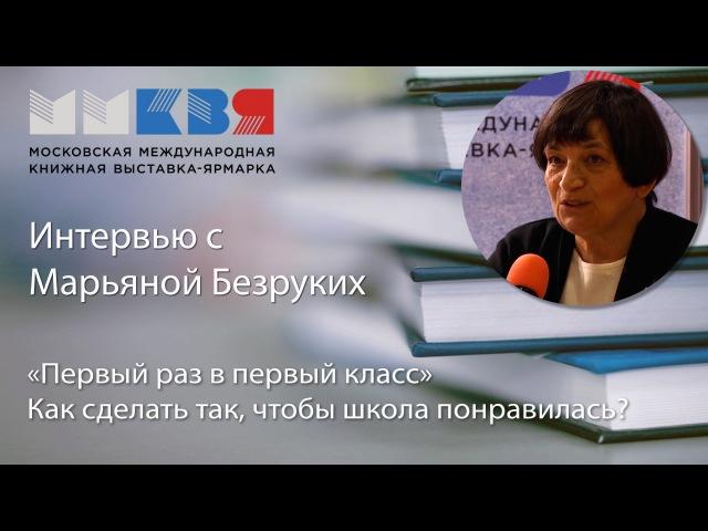 ММКВЯ-2016. «Первый раз в первый класс». Интервью с Марьяной Безруких