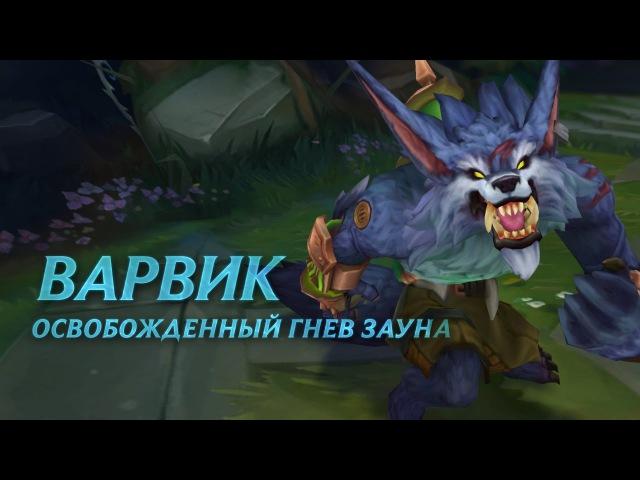 Обзор чемпиона Варвик Освобожденный гнев Зауна