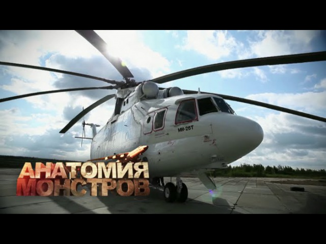 Анатомия монстров Вертолет