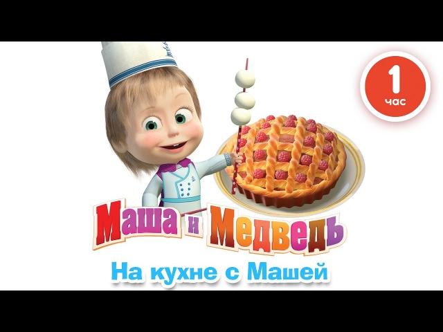 Маша и Медведь - На кухне с Машей! Сборник мультфильмов про еду 2016!