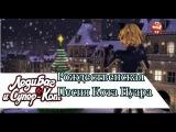 Леди Баг и Супер Кот Рождественская Песня Ката Нуара На французкам (канал Disney)