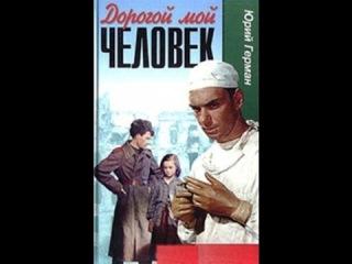 ГерманЮ_Дорогой мой человек_радиоспектакль,(Шарко,Доронина,Юрский,Копелян),1965 г.