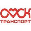 ОмскТранспорт