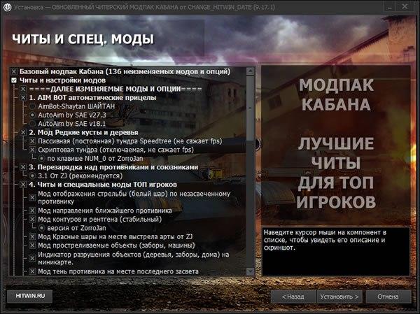 0.9.17 сборка модов