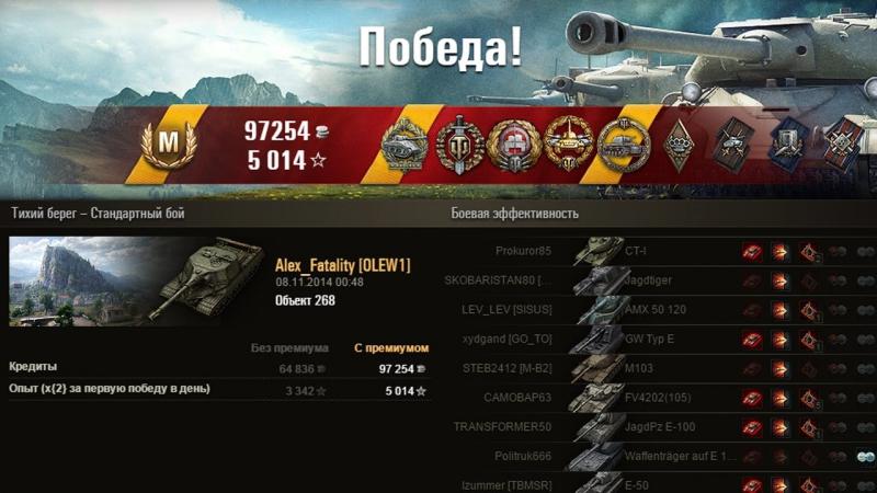 Объект 268 - Мастер, медаль Рэдли-Уолтерса, медаль Колобанова, воин World of Tanks