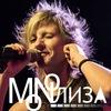 Группа MONOЛИЗА   26 ноября - Jagger - 10 лет!