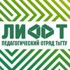 Педагогический отряд «ЛИФТ»