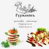 Гурмановъ - выездной ресторан ( кейтеринг )🍳