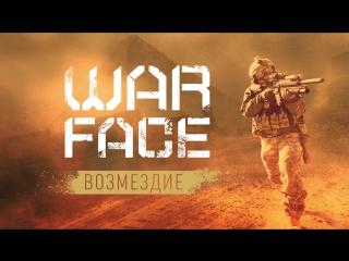 Трейлер Warface: Возмездие